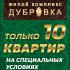 ЖК «Дубровка» - спец. условия